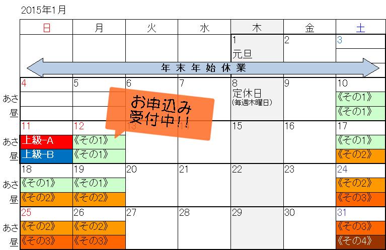 2015年1月教室