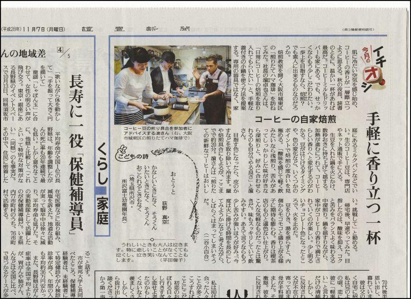 読売新聞11月7日掲載分