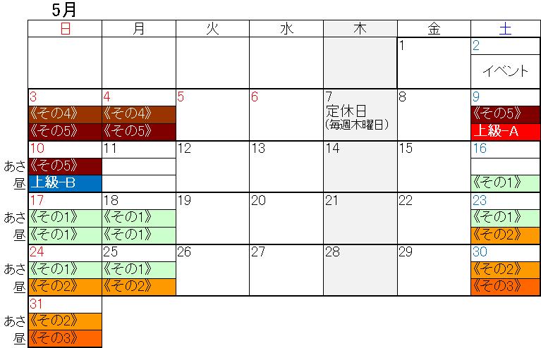2015年5月教室