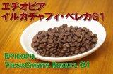 《焙煎豆100g》エチオピア・イルガチャフィ・ベレカG1
