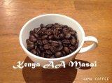 《焙煎豆200g》ケニアAAマサイ