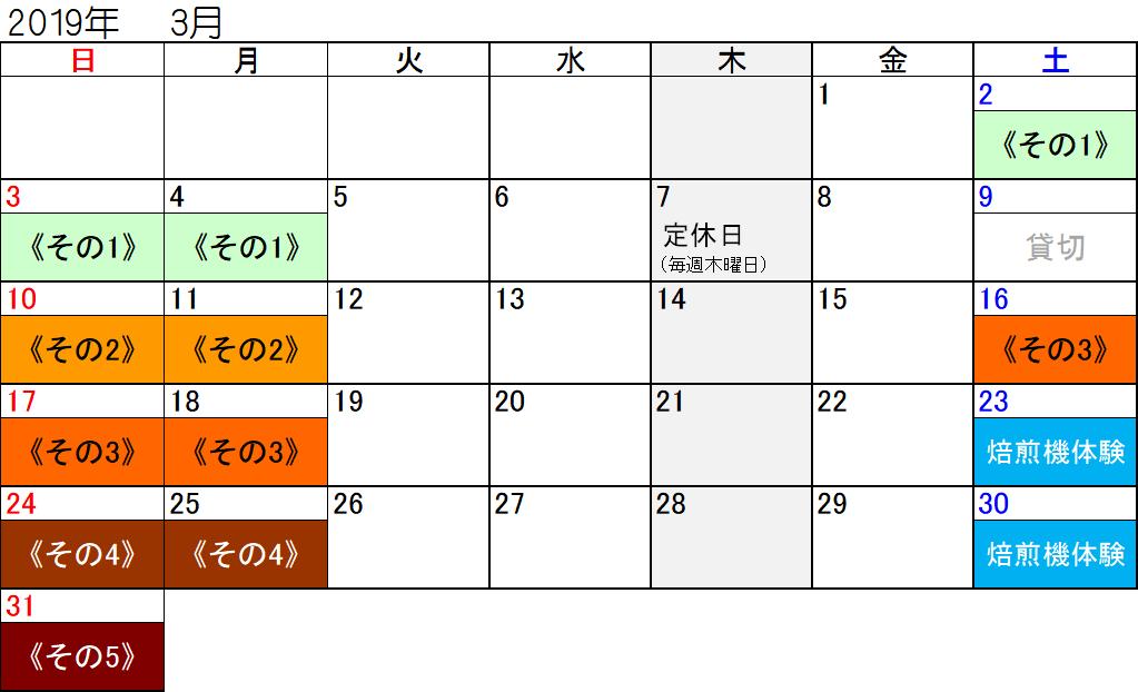 2019年3月教室-2