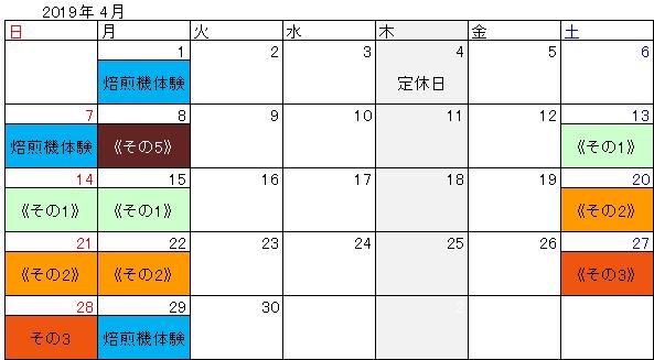 2019年4月教室-1